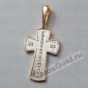Небольшой золотой нательный крестик