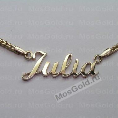 Кулон с именем из золота