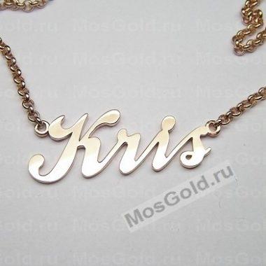 Кулон имя из золота