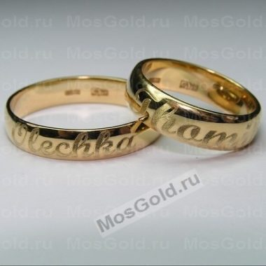 Золотые кольца с гравировкой