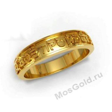 Кольцо Соломона 585