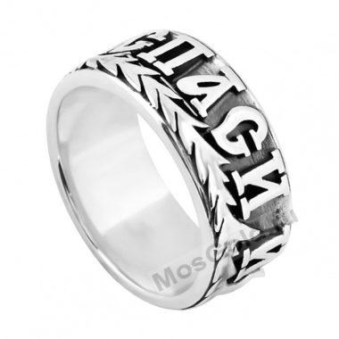 Оригинальное кольцо Спаси и Сохрани
