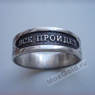 Мужское кольцо с надписью